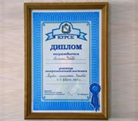 Наградные дипломы в Санкт Петербурге от компании Ленпечати Диплом напечатать на заказ