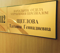 Табличка На Кабинет Директора Образец img-1