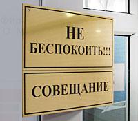 Табличка На Кабинет Директора Образец - фото 2