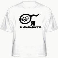 Прикольная футболка купить в Нефтеюганске